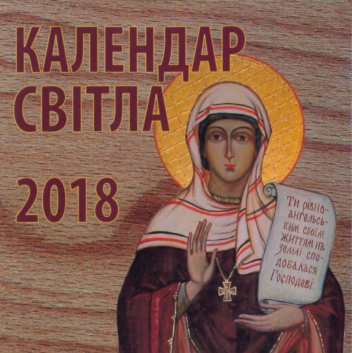 Вийшов друком Календар «Світла» нарік Божий 2018 – Was published Almanac «Svitlo» for the year of our Lord2018